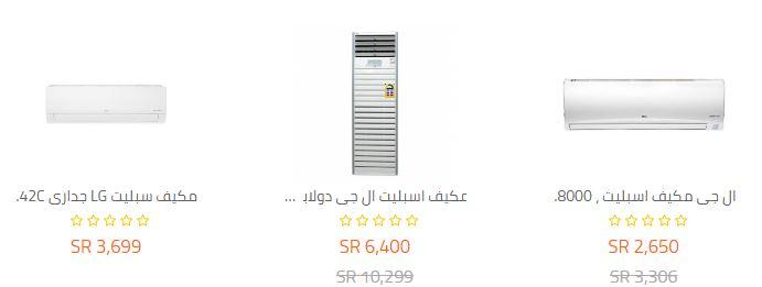 أسعار مكيفات ال جي في السعودية